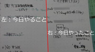 011_note02.jpg