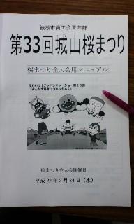 100324_2010~01.JPG