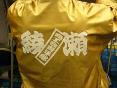 2006hanabifp 077.jpg