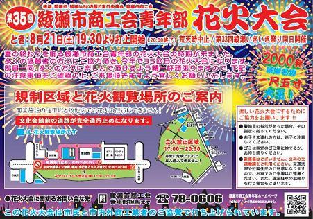 花火チラシ2010.jpg