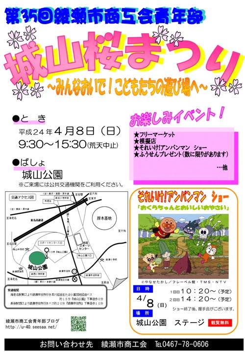 【ブログ】桜まつりチラシ.jpg