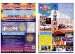 いきいき祭り・花火大会チラシ(市作成)表.jpg