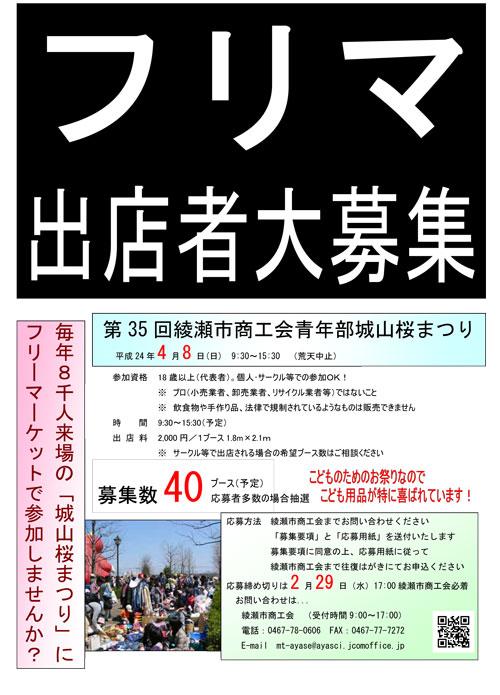 第35回城山桜まつりフリマ募.jpg